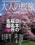 大人の桜旅 2012—一度は見に行きたい日本の桜名所&名桜700景 美しい日本の桜に出会う春 (NEWS mook)