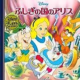 ふしぎの国のアリス (ディズニー プレミアム・コレクション)