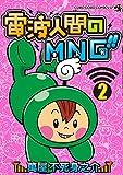 電波人間のMNG!! 2 (てんとう虫コミックススペシャル)