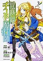 異世界チート魔術師 第03巻