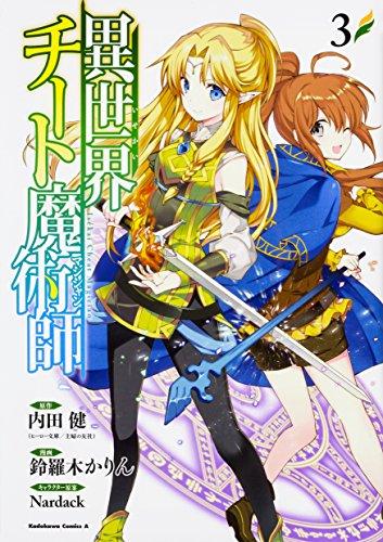 異世界チート魔術師 (3) (角川コミックス・エース)