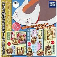 カプセル 夏目友人帳 ニャンコ先生ピンズ&チャームコレクション 全9種セット