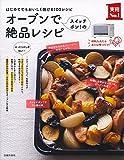 オーブンでスイッチポン! の絶品レシピ (主婦の友実用No.1シリーズ)