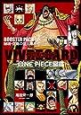 VIVRE CARD~ONE PIECE図鑑~ BOOSTER SET ~秘境 空島の強敵達 ~ (コミックス)