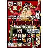 VIVRE CARD~ONE PIECE図鑑~ BOOSTER SET ~秘境・空島の強敵達!!~ (コミックス)