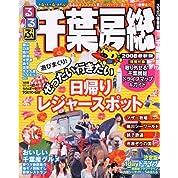 るるぶ千葉房総 '08 (るるぶ情報版 関東 5)