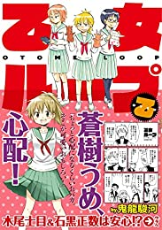 乙女ループ・乙 (楽園コミックス)