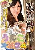 うんこ大好き4【TAN-421】【DVD】