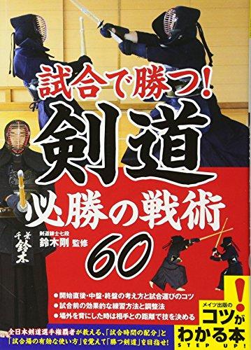 試合で勝つ! 剣道 必勝の戦術60 (コツがわかる本!)...