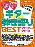 これが弾けたら人気者! ギター弾き語りBEST2017~2018 (Go ! Go ! GUITAR (ギター) 2018年1月号増刊)