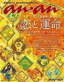 anan (アンアン) 2017年 6月28日号 No.2058 [2017年後半の恋と運命] [雑誌]