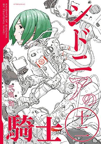 シドニアの騎士(12) (アフタヌーンコミックス)