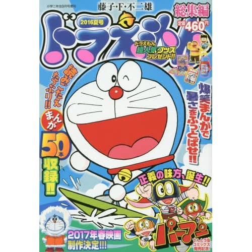 ドラえもん総集編2016年夏号 2016年 09 月号 [雑誌]: 小学二年生 増刊
