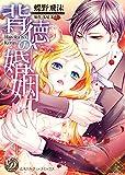 背徳の婚姻 (乙女ドルチェ・コミックス)