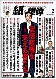 紙の爆弾 2016年 2月号 [雑誌] 画像