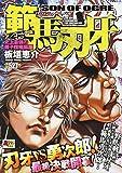 範馬刃牙 史上最強の親子喧嘩編1 (AKITA TOP COMICS WIDE)