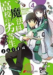 魔法科高校の劣等生 よんこま編(4) (電撃コミックスNEXT)