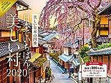 2020 美しい日本の四季 〜日本でいちばん美しい村〜 カレンダー ([カレンダー])