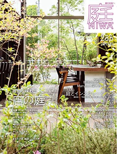 庭 No.236(2019年08月号)[雑誌]景色を味わう店の庭