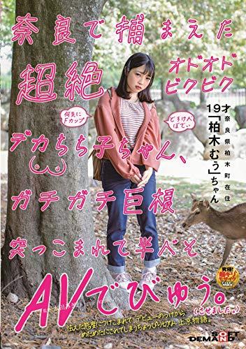 奈良で捕まえた超絶オドオドビクビクデカちち子ちゃん ガチガチ巨根突っ込まれて半べそAVでびゅう。(させました。) 奈良県柏木町在住 「柏木むぅ」ちゃん [DVD]