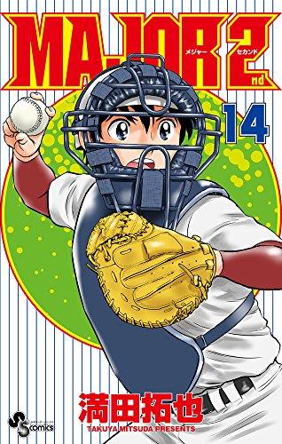 MAJOR 2nd(メジャーセカンド) 14 (14) (少年サンデーコミックス)