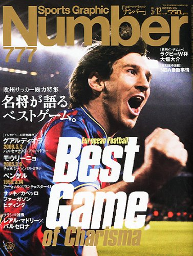 Sports Graphic Number (スポーツ・グラフィック ナンバー) 2011年 5/12号 [雑誌]の詳細を見る