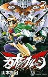 カオシックルーン 3 (チャンピオンREDコミックス)