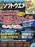 日経ソフトウエア 2013年 04月号