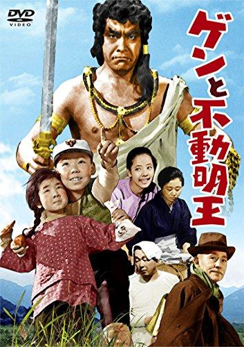 ゲンと不動明王 <東宝DVD名作セレクション>
