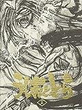 うしおととら 第13巻 [Blu-ray]