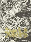 TVアニメ「うしおととら」13巻[Blu-ray/ブルーレイ]