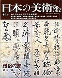 僧侶の書 日本の美術502