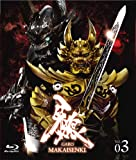 牙狼(GARO)〜MAKAISENKI〜 vol.3 (初回限定仕様) [Blu-ray]