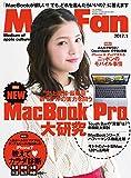 Mac Fan 2017年1月号 [雑誌]
