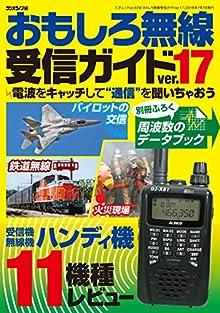 おもしろ無線受信ガイドver.17 三才ムック vol.879