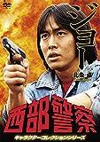 西部警察 キャラクターコレクション ジョー 北条卓(御木裕)[DVD]