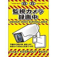 防犯看板 K-013 カメラ ドロボー対策 不法投棄対策看板 多目的看板 三冨D
