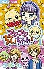 プリプリちぃちゃん!! 第1巻 2015年11月27日発売