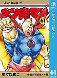 キン肉マン 61 (ジャンプコミックスDIGITAL)