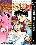 Oh!透明人間21 1 (ヤングジャンプコミックスDIGITAL)