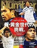Sports Graphic Number (スポーツ・グラフィック ナンバー) 2011年 4/7号 [雑誌]