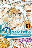 Dreams(61) (週刊少年マガジンコミックス)