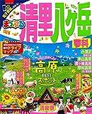まっぷる 清里・八ヶ岳 蓼科 (まっぷるマガジン)