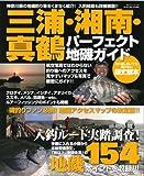 三浦・湘南・真鶴パーフェクト地磯ガイド (BIG1 161)