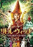 リトル・ウィッチ ~空飛ぶ魔女と森の秘密~[DVD]