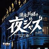 須永辰緒の「夜ジャズ」ヴィーナスジャズOpus I [Analog]