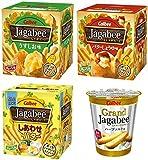 カルビー Jagabee じゃがビー 最新4種セット (うすしお味・バターしょうゆ味・期間限定 しあわせバター味・期間限定 グラン・じゃがビー ハーブソルト味)計4個