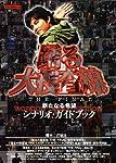 踊る大捜査線 THE FINAL 新たなる希望 シナリオ・ガイドブック (キネ旬ムック)