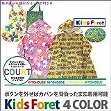 (キッズフォーレ) Kids Foret リボン・動く乗り物柄レインコート キッズ