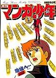月刊 マンガ少年 1980年1月号